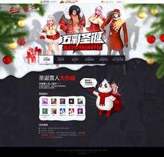 五彩圣诞--冬日火热送好礼--3D动漫风...