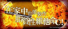 .  2010 - 2012 恩膏引擎全力開動!!: 在家中也能製作脂質性維他命C!