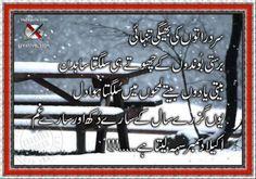 December Last Shab 2015 Poetry Urdu Wallpapers     http://pecbiseresult.com/december-last-shab-2015-wallpapers/