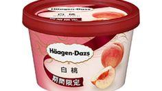 ハーゲンダッツ新作は白桃--みずみずしい白桃果肉入り