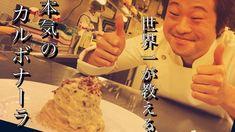 【パスタ世界チャンピオンが教える】 本気のカルボナーラ!! - YouTube Cooking, Youtube, Kitchen, Youtubers, Brewing, Cuisine, Cook, Youtube Movies