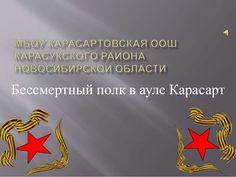 Насибулина Алсу. Бессмертный полк в ауле Карасарт . Карасукский район НСО