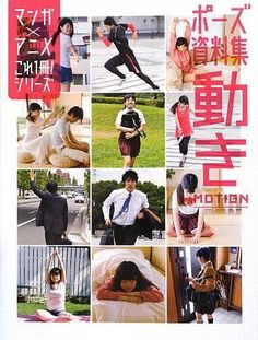 How to draw manga anime - Pause Motion Shiryoshu Photo Book