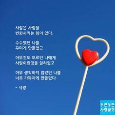사랑은 사람을 변화시키는 힘이 있다 Love Spells, Wise Quotes, Poems, Language, Romantic, My Love, Reading, Learn Korean, Romantic Things