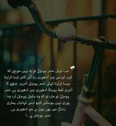 Soul Poetry, Love Poetry Urdu, Poetry Quotes, Wisdom Quotes, Life Quotes, Urdu Thoughts, Deep Thoughts, Beautiful Islamic Quotes, Beautiful Words