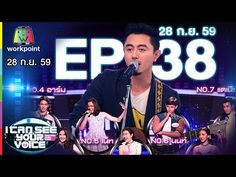 Popular Right Now - Thailand : I Can See Your Voice -TH | EP.38 | วน Sqweez Animal | 28 ก.ย. 59 Full... http://ift.tt/2dtLhcN