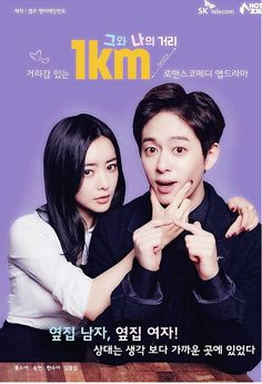 1km Between You and Me - Korean Drama 2015-2016 Episodes: 12 Genres: Comedy, Romance