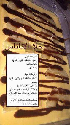 حلا الأناناس..