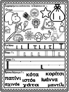 Η αλφαβήτα μας. Δημιουργικά φύλλα εργασίας για τα παιδιά της Πρώτης Δ… Diy And Crafts, Crafts For Kids, Pediatric Physical Therapy, Greek Language, Therapy Activities, Grade 1, Pediatrics, Physics, Alphabet