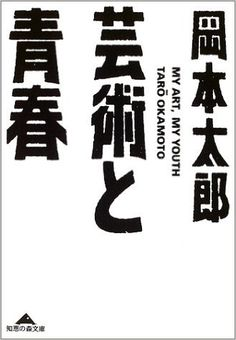 Amazon.co.jp: 芸術と青春 (知恵の森文庫): 岡本 太郎: 本