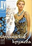 Duplet Special XXL Release Irish Laces 9 Russian crochet patterns magazine