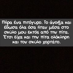 Greek Quotes, Kai, Cards Against Humanity, Humor, Funny, Humour, Funny Photos, Funny Parenting, Funny Humor
