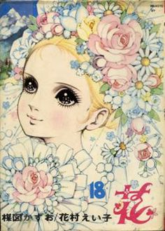 Vintage shojo Manga by Eico Hanamura