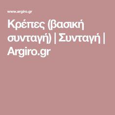 Κρέπες (βασική συνταγή) | Συνταγή | Argiro.gr