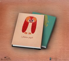 "النوم سلطان .. Notebook ""Owl Collection"" ~Artist: Nouf Alkinani."