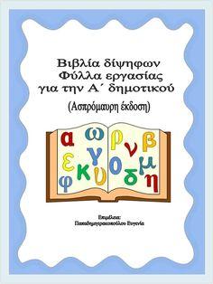 4 βιβλ. διψηφου_ασπρομαυρα_