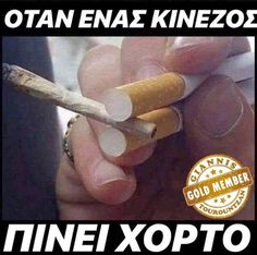 Funny Cartoons, Funny Memes, Jokes, Funny Greek Quotes, Lol, Funny Photos, Smoking, Greece, Funny Stuff