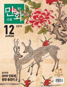 김취정 박사의 민화 읽기 ⑭ 기사회생 정신과 초탈한 마음의 상징, 파초 | 월간민화 Korean Art, Rooster, Pattern, Animals, Animales, Animaux, Korean Style, Patterns, Roosters