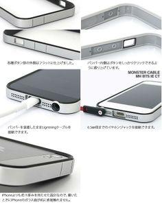 フラットバンパーセット for iPhone 5s/5