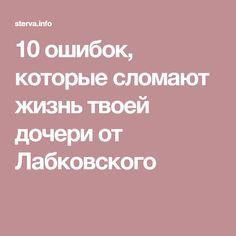 10 ошибок, которые сломают жизнь твоей дочери от Лабковского