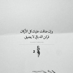 Arabic Quote @mjcodez