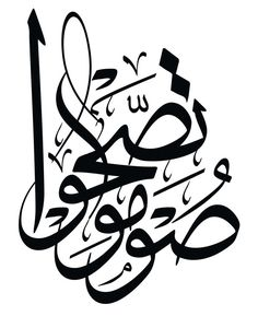 In the previous post we post greeting card designs for Ramadan to inspire you, today we posting below free Ramadan calligraphy to use it in your Ramadan design works. Arabic Calligraphy Art, Arabic Art, Ramadan Crafts, Ramadan Decorations, Motifs Islamiques, Ramadan Poster, Ramadan Kareem Vector, Islamic Wall Decor, Ramadan Greetings