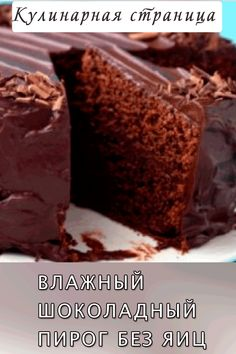 Sour Cream Chocolate Cake, Recipe From Scratch, Pudding, Christmas Desserts, Easy Crafts, Goodies, Food And Drink, Dessert Recipes, Sweets