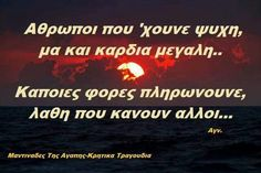 Athropi pou exoune psixi.. Greek Words, Special Quotes, Greek Quotes, Say Something, Life Is Good, Poems, Lyrics, Letters, Feelings