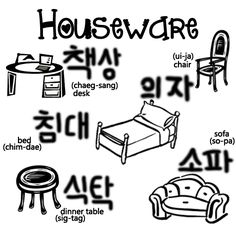 Korean Words: The Furniture Edition