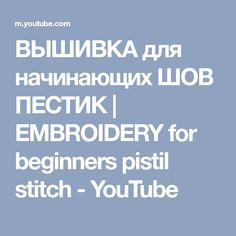 ВЫШИВКА для начинающих ШОВ ПЕСТИК | EMBROIDERY for beginners pistil stitch - YouTube