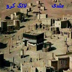 مكة مكرمة