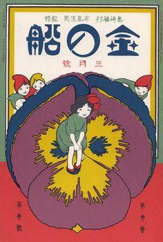 Kin no fune 金の船 (The Golden Boat) magazine. 第3巻 第3号 3月号 1921. Cover art by Okamoto Kiichi 岡本帰一 (1888-1930)