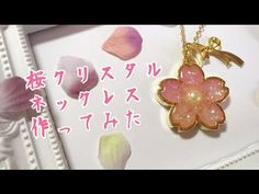 桜クリスタルネックレス作ってみた【UVレジン】 - YouTube