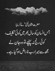 Islamic page is a platform of knowledge and excitement. Muslim Love Quotes, Beautiful Islamic Quotes, Quran Quotes Love, Quran Quotes Inspirational, Religious Quotes, Wisdom Quotes, Poetry Quotes, Urdu Poetry, Life Quotes