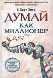 Думай как миллионер. Начните читать книги Экер Харв в электронной онлайн библиотеке booksonline.com.ua. Читайте любимые книги с мобильного или ПК бесплатно и без регистрации.