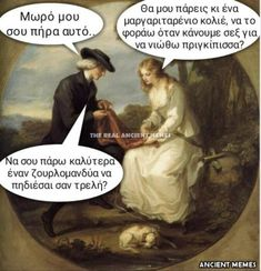 . Ancient Memes, Funny Jokes, Hilarious, Greek Quotes, Funny Stories, Beach Photography, Scenery, Funny Pictures, Lol