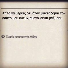 Hurt Quotes, Old Quotes, Greek Quotes, Lyric Quotes, Life Quotes, Lyrics, Cool Words, Wise Words, Perfection Quotes