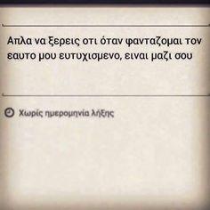 Α Hurt Quotes, Old Quotes, Lyric Quotes, Life Quotes, Lyrics, Greek Love Quotes, Love Quotes For Him, Cool Words, Wise Words