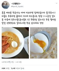 Food Design, Cooking Tips, Cooking Recipes, Korean Food, Eating Well, I Foods, Yummy Food, Diet, Baking