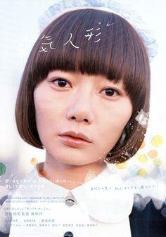 Kūki Ningyō / Air Doll / 空気人形 : Actress: Bae Doo-na / ペ・ドゥナ