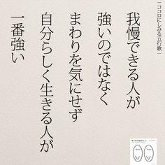 画像 我慢できるから強いわけではないの記事より Wise Quotes, Words Quotes, Wise Words, Inspirational Quotes, Sayings, Positive Words, Positive Quotes, Japanese Quotes, Meaningful Life