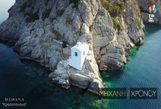 Greek Blue, Places In Greece, The Good Place, Blue And White, Landscape, Water, Travel, Outdoor, Color