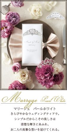 marryge_pearl white/Paper item/Wedding/Invitation/Name plate http://www.piary.jp/paper/paper_series/marryge_series/