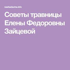 Советы травницы Елены Федоровны Зайцевой