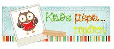 Κάθε μέρα... πρώτη! Greek Language, Elementary Schools, Toy Chest, Kids Rugs, Blog, Education, Learning, Fun, Greek