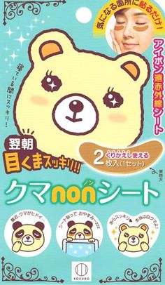KUMA non Sheet — For Refresh your Bags $3.00 http://thingsfromjapan.net/kuma-non-sheet-refresh-bags/ #health & beauty #Japanese beauty product
