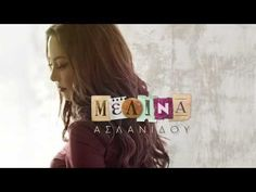Μελίνα Ασλανίδου - Δεν θέλω ήχο | Melina Aslanidou - Den Thelo Ixo | Official Release HQ [new] - YouTube