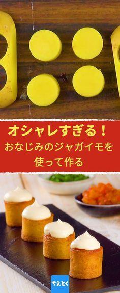 「パタタスブラバス(patatas bravas)」とは、スペインで食されるフライドポテトやローストポテトに、「ブラバスソース」というトマトベースのピリ辛ソースをかけたメニューです。今回紹介するのは、オシャレなバルなどで目にすることのできるちょっとグルメなバージョンです。つまむことができるのでパーティーのフンガーフードとしても最適!簡単にできるので、ぜひ試してみてください。 #パタタスブラバス #スペイン #バル #オシャレ #モダン #グルメ #フライドポテト #ローストポテト #ブラバスソース #おつまみ #パーティ #ホムパ #ぺろりこ #レシピ #作り方 #簡単 #おいしい #お腹ペコリン部 #おうちカフェ #人気 #おすすめ #ちえとく #家庭 #料理 #トマト #じゃがいも