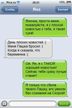 Fun Sms, Russian Humor, Funny Messages, Life Memes, Funny Stories, Best Memes, Funny Texts, Laughter, My Photos