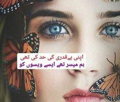 Sad urdu shayari-Sad love poetry in urdu-Amazing Poetry Sad Smartphone Reviews, Best Smartphone, Ghazal Poem, Student Diary, Geo News, Geo Tv, Business Articles, Urdu News, Love Poetry Urdu